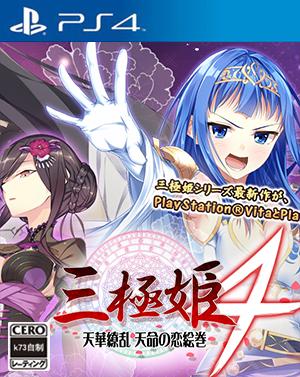 三极姫4 天华缭乱 天命的恋爱绘卷日版预约