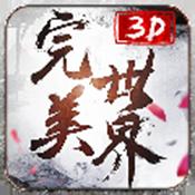 完美世界3D手游官网下载v1.0.5