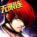 拳皇97OL电脑版下载v1.4.10