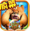 熊出没之熊大农场 v1.4.5 无限金币钻石版下载