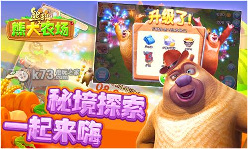 熊出没之熊大农场 v1.4.5 无限金币钻石版下载 截图