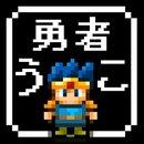 勇者改名安卓中文版下载v1.0