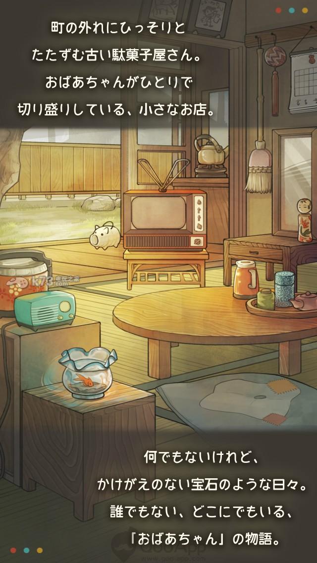 昭和零食店的故事2 v1.0.5 安卓正版下载 截图