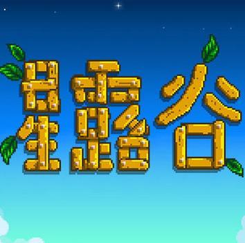 星露谷物语 v1.20 中文破解版下载