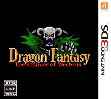 龙之幻想 威斯特瑞亚之卷欧版下载【3dsware】
