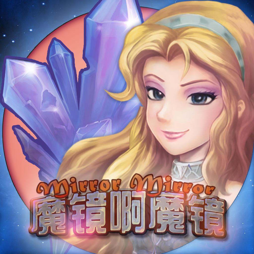 魔镜啊魔镜手游官网安卓版下载v1.0