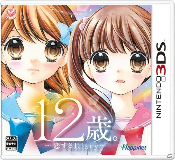 12岁恋爱日记簿 日版下载