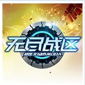 无尽战区手游 v1.6.0 安卓版下载