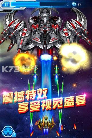 雷霆战机弹幕无双 v1.10.770 破解版下载 截图