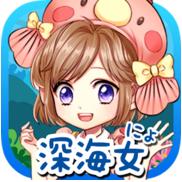 我的深海鱼不可能这么可爱 v1.0 iphone/ipad版下载