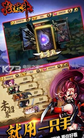 龙之炫斗 v1.0 安卓无限元宝破解版下载 截图