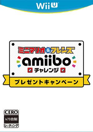 迷你马里奥和朋友们的amiibo挑战 美版下载