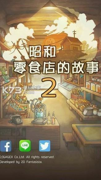 昭和零食店的故事2 v1.0.5 汉化破解下载 截图