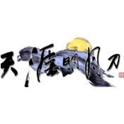 天涯明月刀手游 v0.0.9.672 内测版下载