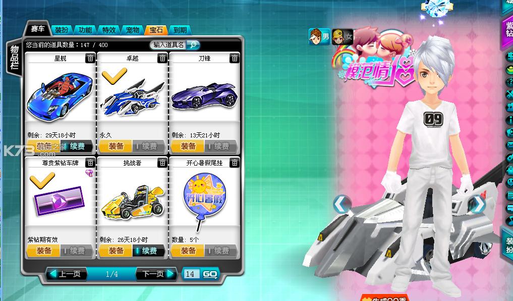 QQ飞车手机版 v1.4.1 安卓无限钻石金币版下载 截图