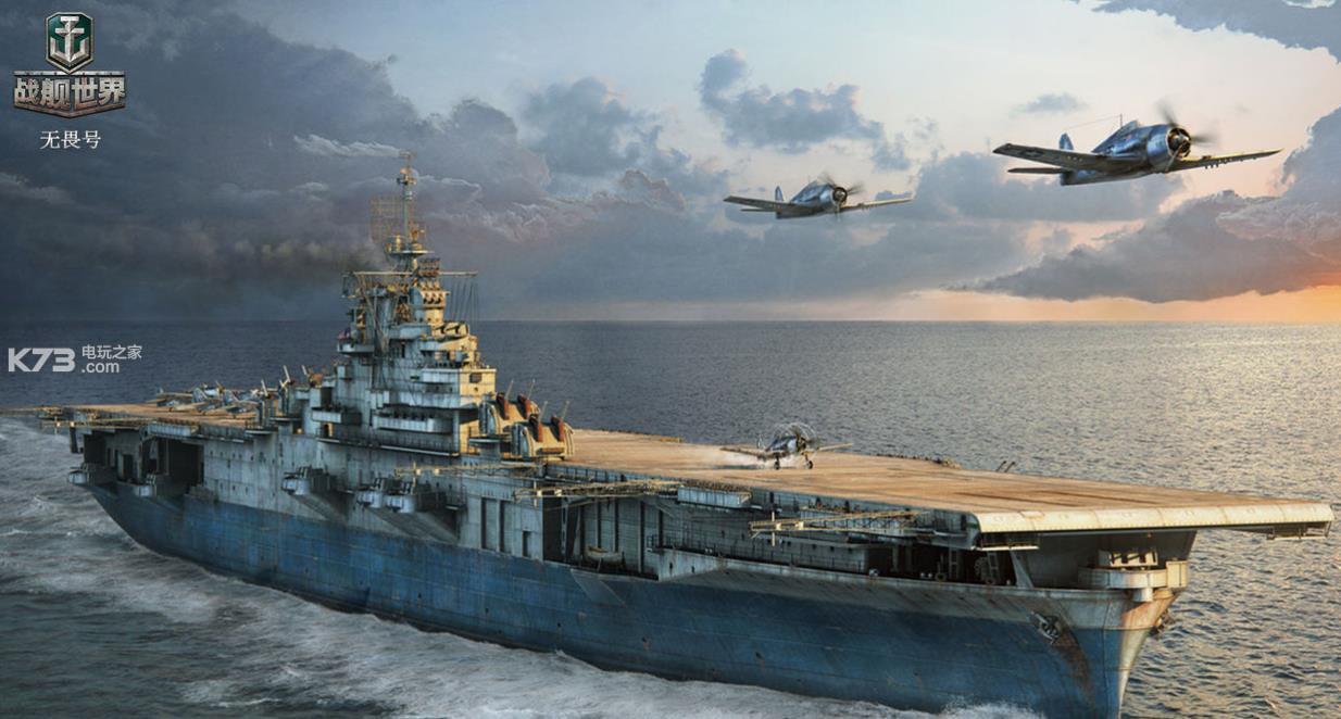 战舰世界手游叫什么