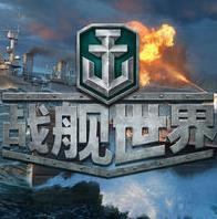 战舰世界手游 v2.3.4 官网下载
