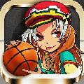 街头篮球手游官网苹果版下载v1.7.0.12