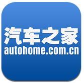 汽车之家下载官方网站v8.0.5