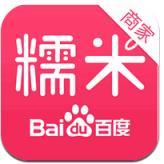 百度糯米商家版 v5.9.0 app最新版下载