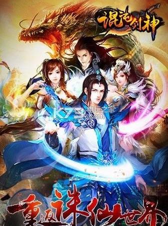 混沌剑神最新下载_混沌剑神中文破解版下载v1.0.33 混沌剑神最新破解版