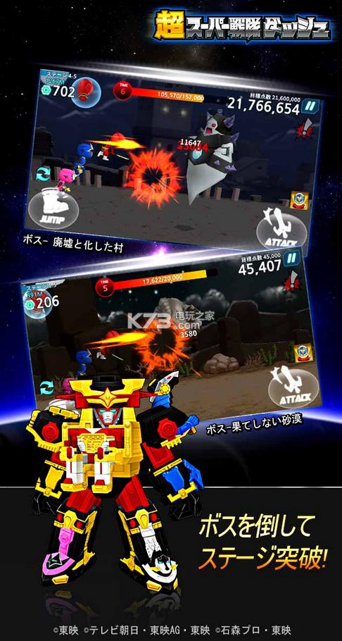 超超级战队冲刺 v1.1.1 中文下载 截图