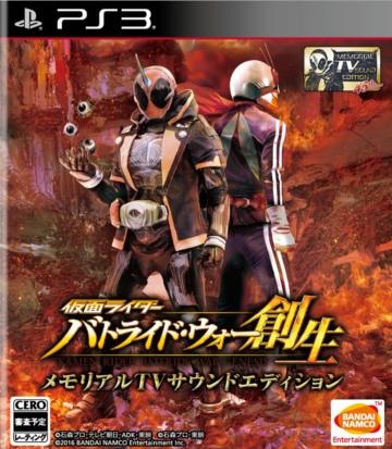 [PS3]假面骑士斗骑大战创生日版完美存档