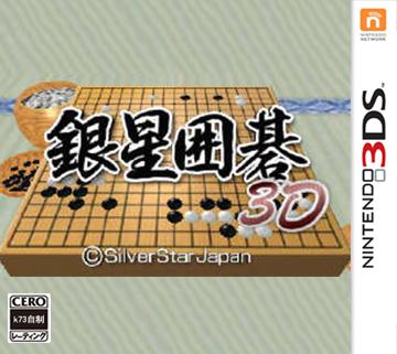 银星围棋3D日版下载【3dsware】