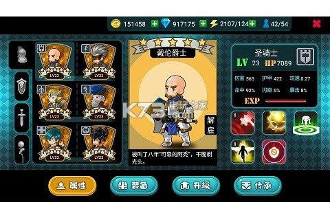 闪击骑士团 v1.0 官方下载 截图