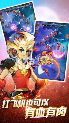 天际冒险队 v1.3.6 中文破解版下载 截图
