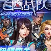飞鹰战队中文破解版下载v2.0.193