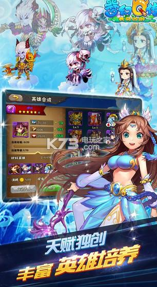 最萌西游 v1.1.0 官方下载 截图