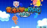 电波人间RPG FREE!日版升级补丁下载v1.10