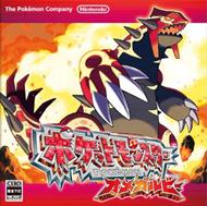 [3DS, New 3DS]口袋妖怪红宝石复刻通用补丁下载v1.4