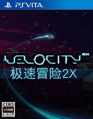 极速冒险2X国行版下载