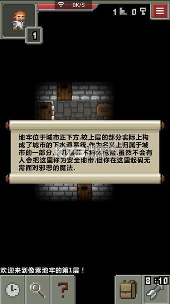 像素地牢 v1.7.2 安卓中文版下载 截图