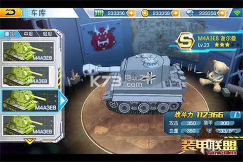 装甲联盟 v1.326.29 满v版下载 截图
