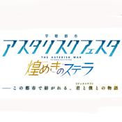 学战都市Asteriskfesta闪耀的斯特拉官网下载v1.2.1