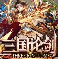三国论剑安卓版下载