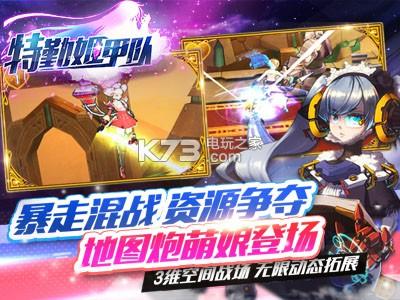 特勤姬甲队手游 v1.2.0 官方下载 截图