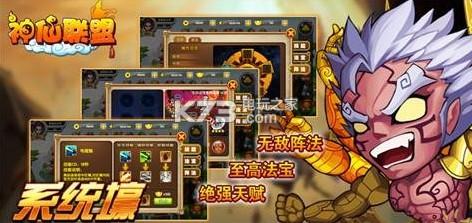 神仙联盟 v1.0 安卓正版下载 截图