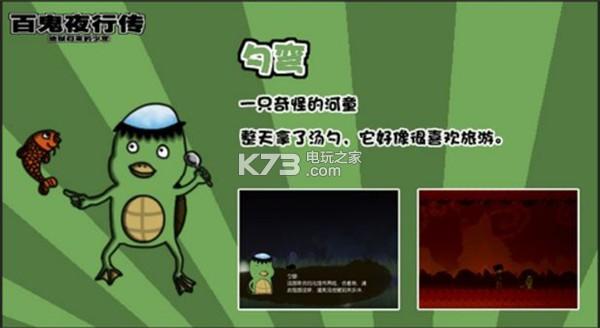 百鬼夜行传地狱归来的少年 中文版下载 截图
