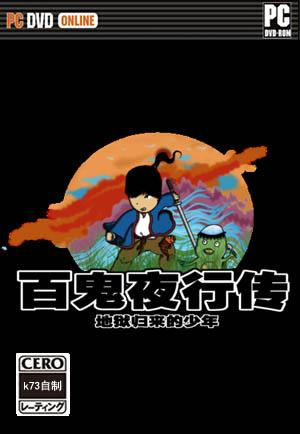 百鬼夜行传地狱归来的少年 中文版下载