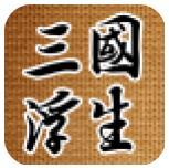 三国浮生记破解版下载v1.1.1