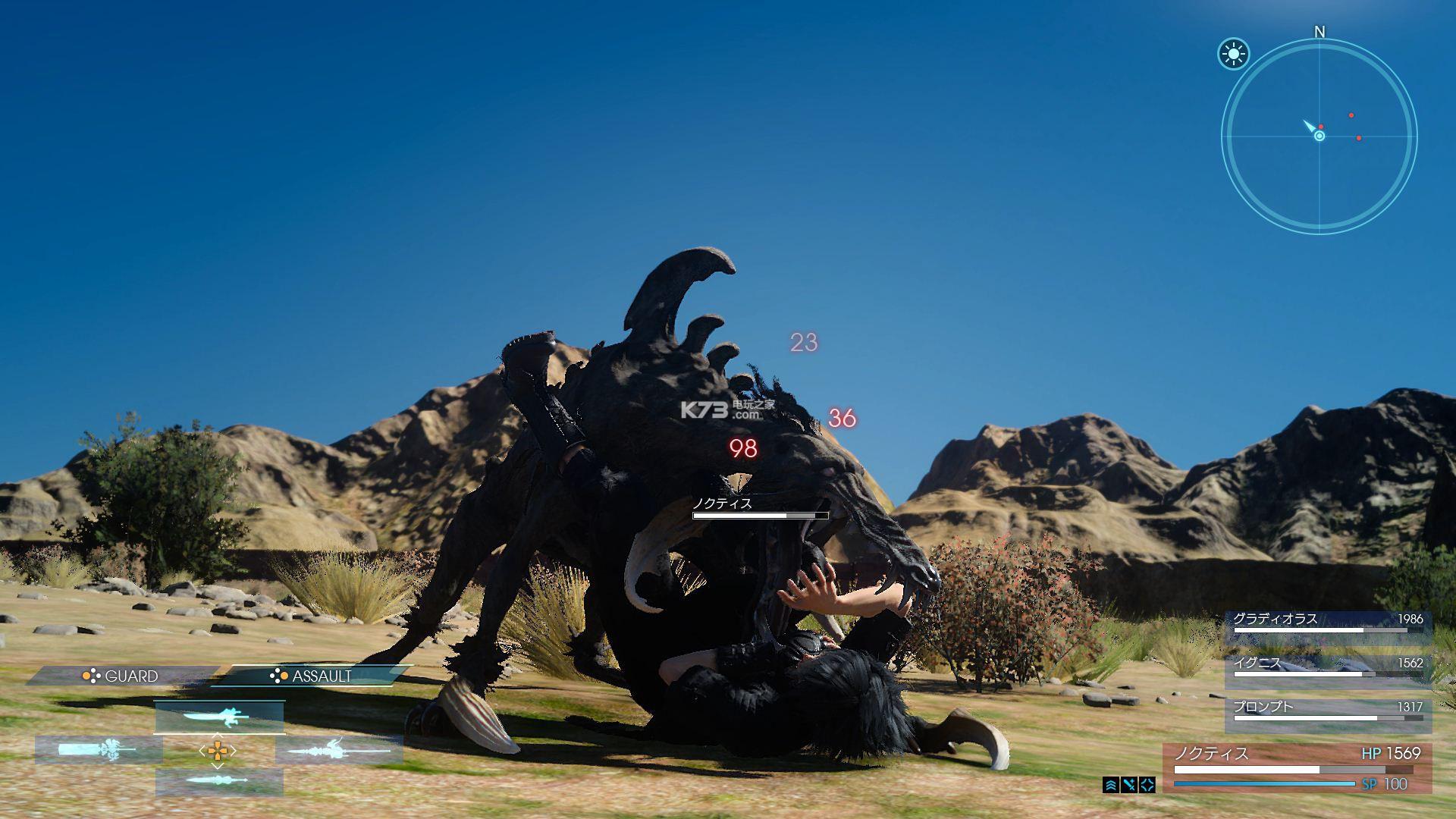 最终幻想15 简体中文版预约 截图