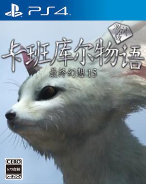 最终幻想15 白金体验版简体中文版下载