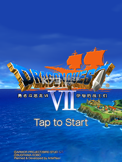 勇者斗惡龍7 v1.0.1 中文破解版下載 截圖