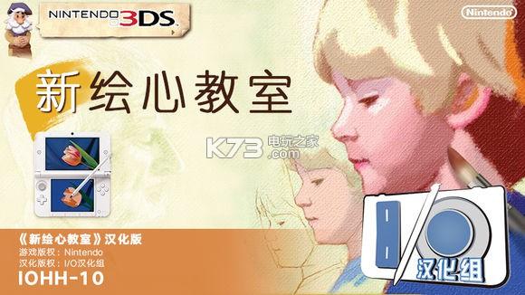 新绘心教室 中文版下载 截图