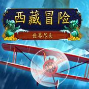 西藏冒险世界尽头苹果官方下载v1.0.9