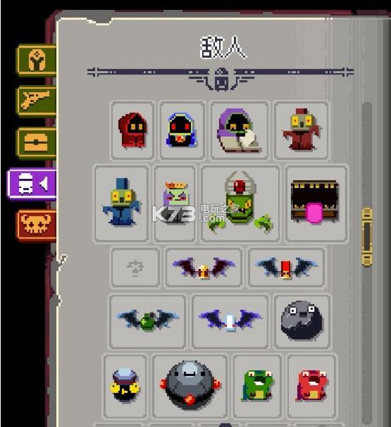 挺进地牢 全人物武器boss存档下载